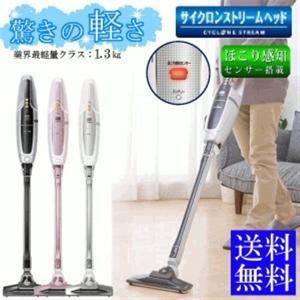 掃除機 サイクロン サイクロン掃除機 スティッククリーナー ...