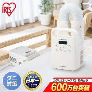 ふとん乾燥機 布団乾燥機 梅雨 衣類乾燥 靴乾燥 くつ乾燥カラリエ FK-C2 パールホワイト・ピンク アイリスオーヤマ