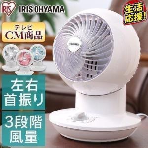 サーキュレーター アイリスオーヤマ 扇風機 卓上 卓上扇風機 ミニ扇風機 小型 静音 首振り 左右 ...