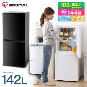 冷蔵庫 一人暮らし 安い 新品 一人暮らし用 2ドア 冷凍  142L アイリスオーヤマ IRSD-...