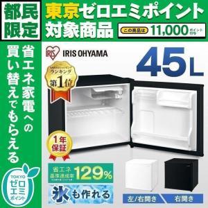 冷蔵庫 45L 小型 1ドア 製氷機 小型冷蔵庫 大容量 一人暮らし 格安 新品 右開き 左開き お...
