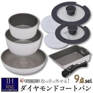 フライパン セット 9点セット IH対応 ダイヤモンドコートパン IS-SE9 KITCHEN CH...