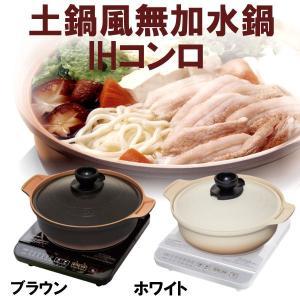 IHコンロ土鍋風無加水鍋セット IHKMP-3126DO ブラウン・ホワイト アイリスオーヤマ