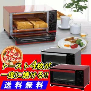 アウトレット オーブントースター アイリスオーヤマ TES130KR・TES130KS レッド・シルバー|bestexcel