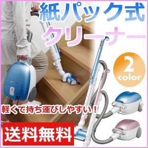 掃除機 紙パック式 クリーナー おしゃれ IC-B100K-Aブルー・ピンク アイリスオーヤマ