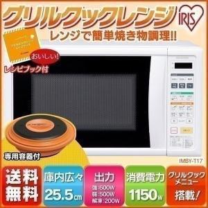 グリルクックレンジ 17L 東日本用 IMBY-T17-5 ...