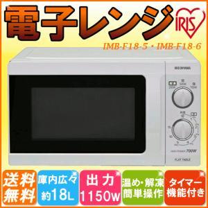 電子レンジ フラットテーブル IMB-F18-5(50Hz/東日本)・IMB-F18-6(60Hz/西日本) アイリスオーヤマ 人気 ランキング|bestexcel