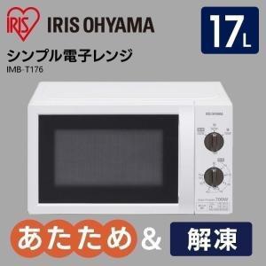 単機能電子レンジ 電子レンジ 単機能 17L IMB-T17...