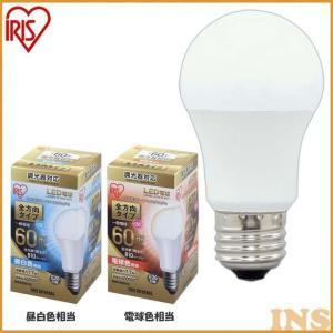 LED電球 E26 全方向タイプ 調光器対応 60W形相当 LDA8N-G/W/D-6V1 ・LDA8L-G/W/D-6V1 アイリスオーヤマ|bestexcel