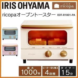 ricopa オーブントースター EOT-R1001 アイリスオーヤマ|bestexcel