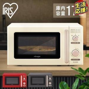 ricopa 単機能電子レンジ 電子レンジ 単機能 17L ...