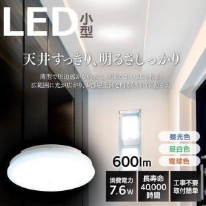 シーリングライト LED 小型 玄関 廊下 階段 クローゼット 工事不要 電球 薄型 電気 600lm 電球色 昼白色 昼光色 アイリスオーヤマ SCL6L-UU|bestexcel