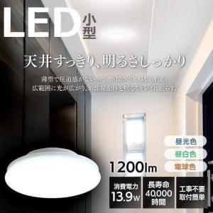 シーリングライト LED 小型 玄関 廊下 階段 クローゼット 工事不要 電球 薄型 電気 1200lm SCL12L-UU 電球色 昼白色 昼光色 アイリスオーヤマ|bestexcel