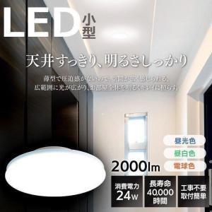 シーリングライト LED 小型 玄関 廊下 階段 クローゼット 工事不要 電球 薄型 電気 2000lm 電球色 昼白色 昼光色 明るい アイリスオーヤマ SCL20L-UU|bestexcel