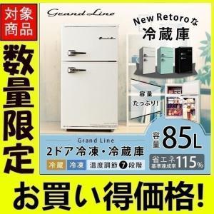 Grand-Line 2ドア レトロ冷凍/冷蔵庫 85L A...