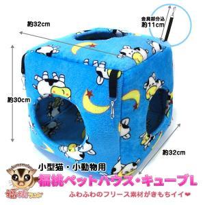 小型猫・小動物用 福桃ペットハウス・キューブL カウブルー福桃ランドオリジナル|bestfactory