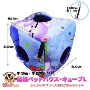 小型猫・小動物用 福桃ペットハウス・キューブ L ファニーブルー 福桃ランドオリジナル|bestfactory