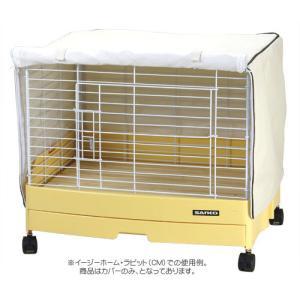 イージーホーム60用ケージカバー 499 SANKO(三晃/サンコー)|bestfactory