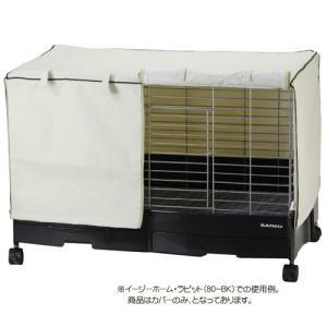 イージーホーム80用ワイドカバー 500 SANKO(三晃/サンコー)|bestfactory