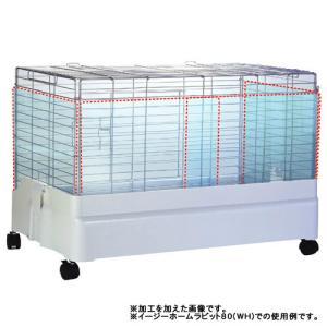 イージーホーム80用クリアー3面カバー J03 SANKO(三晃/サンコー)|bestfactory