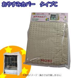 おやすみカバー タイプC  HOEI(豊栄/ホーエイ)