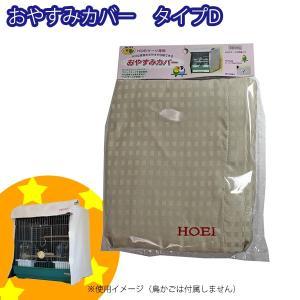 おやすみカバー タイプD  HOEI(豊栄/ホーエイ)