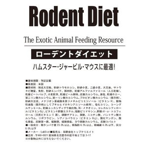 Rodent Laboratory Diet ローデントダイエット 1kg|bestfactory