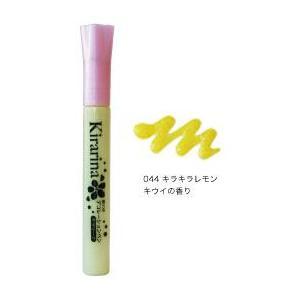 キラリーナ キラキラレモン(キウイの香り) バニーコルアート|bestfactory