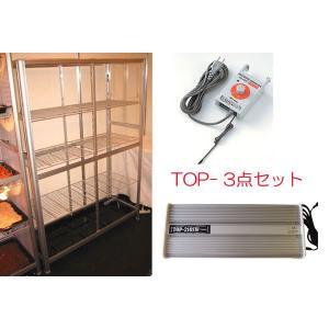 小型温室TOP-1511S+TOP-210SW+ヒーターサーモ 3点セット bestfactory