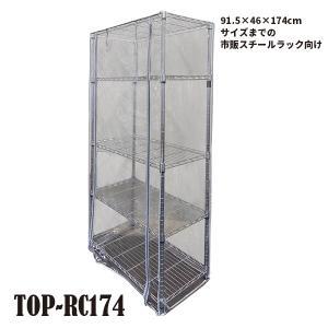保温ラックカバー TOP-RC174 TOPCREATE(トップクリエイト)|bestfactoryshopping2