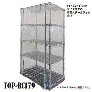 保温ラックカバー TOP-RC179 TOPCREATE(トップクリエイト)|bestfactoryshopping2