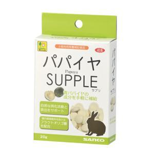 パパイヤサプリ 416 SANKO(三晃/サンコー)|bestfactoryshopping2