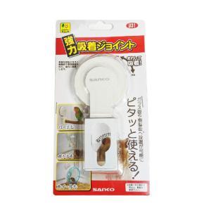 強力吸着ジョイント U31 SANKO(三晃/サンコー)|bestfactoryshopping2
