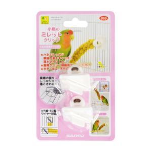 小鳥のミレットクリップ B68 SANKO(三晃/サンコー) bestfactoryshopping2
