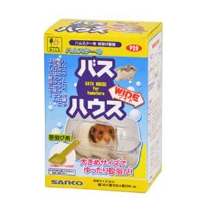 ハムスターの バスハウス ワイド P20 SANKO(三晃/サンコー)|bestfactoryshopping2