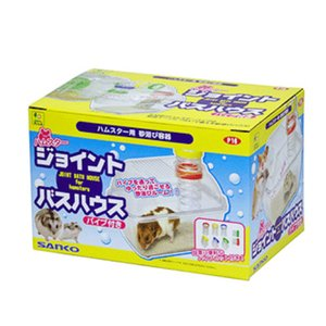 ハムスター ジョイント バスハウス(パイプ付き) P16 SANKO(三晃/サンコー)|bestfactoryshopping2