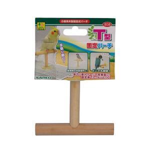 T型固定パーチ B38 SANKO(三晃/サンコー)|bestfactoryshopping2