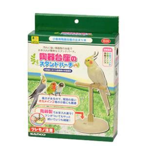 陶器台座のスタンドパーチ B39 SANKO(三晃/サンコー)|bestfactoryshopping2