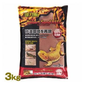 デザートサンド レッド 3kg ExoTerra(エキゾテラ)|bestfactoryshopping2