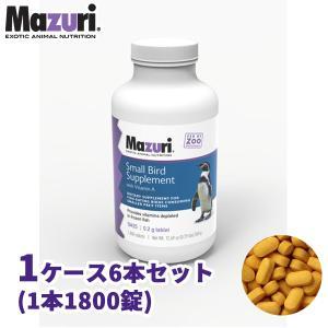 【代引き不可】スモールバードサプリメント ビタミンAあり 業務用 1ケース ペンギン・魚食鳥類用 5M25 Mazuri(マズリ)|bestfactoryshopping2
