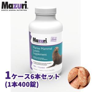 【代引き不可】海洋哺乳類 ルテイン サプリメント 業務用 1ケース 海獣用 5B44 Mazuri(マズリ)|bestfactoryshopping2