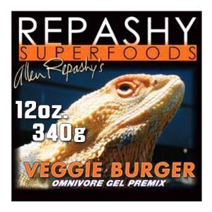 レパシー ベジバーガー 12oz/340g|bestfactoryshopping2