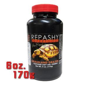 レパシー グラスランドグレイザー 6oz/170g|bestfactoryshopping2