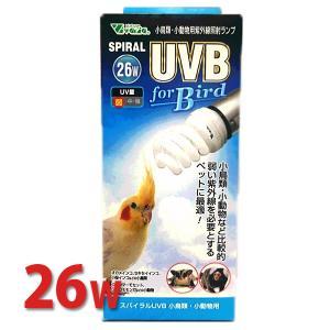 スパイラルUVB For Bird 26W BR-200 ビバリア|bestfactoryshopping2