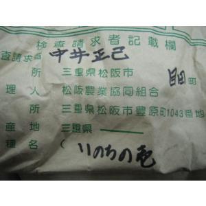 無施肥無農薬栽培いのちの壱計り売り1kg