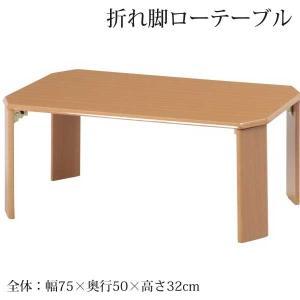 折りたたみテーブル テーブル 折りたたみ 座卓 ローテーブル 幅75 bestline