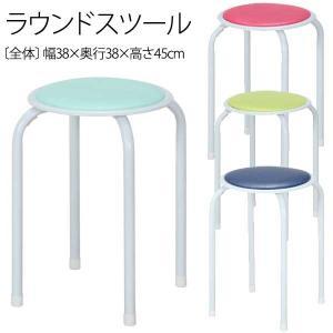 丸イス パイプ ラウンドスツール パイプ椅子 丸イス 会議椅子 チェア スタッキング