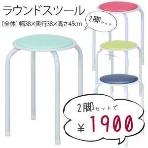 丸イス 2脚セット パイプ ラウンドスツール パイプ椅子 セット 丸イス 会議椅子 チェア スタッキング|bestline