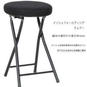 メッシュ フォールディングチェアー 椅子 いす イス 折りたたみチェア|bestline
