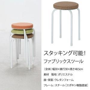 丸イス パイプ ラウンドスツール パイプ椅子 丸イス 会議椅子 チェア スタッキング ファブリック|bestline